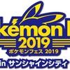 ポケモンイベント ポケモンフェス2019!!