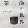 八代市立博物館「松井家の茶道具名品選」見てきました。