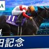 【競馬】第71回 安田記念(G1)結果