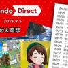 Nintendo Direct 2019.9.5 全まとめ&感想
