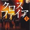 クロスファイア(上/下)【宮部みゆき】 (1998)