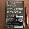【1枚でわかる】『デザイン思考が世界を変える』ティム ブラウン