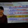 浅間山の火山情報がNHKのニュースに、、