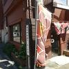 屋久島ラーメンの細道 第43回 健在でした、厚切りチャーシュー麺 宮之浦 らーめん らんちぼっくす