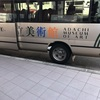 神在月の島根県に行ってみた―比較的に安く行ける方法やお勧めスポットについて②