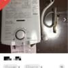湯沸かし器も売れるメルカリ