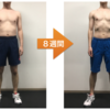 身体を引き締めるトレニーニング、食事法公開『38歳男性のビフォーアフター画像添付』