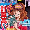 本当にあった女の人生ドラマ Vol.1 ズルすぎる!計算高い女【人情よりもお金か?セコイだけの女 実話です】