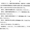 【市有地不法占有訴訟】次回は11月6日に証人尋問 【勤務変更訴訟】次回は10月23日