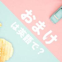 「おまけ」は英語で何という?「おまけ」に対する日本と海外の考え方の違い