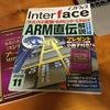 Interface 11月号がなかなかいい