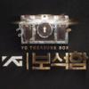 YG初心者が「YG宝石箱」を見た感想