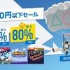 【75%オフ〜】3000円以下で購入できるインディーズタイトルのセールを実施中