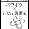 C92謝辞+α