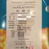 【館山若潮マラソン2018】その3