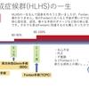左心低形成症候群(HLHS)〜血行動態 疾患18