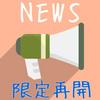 news★申込み再開★急げ★初心者こそBINANCE /バイナンス開設を【仮想通貨】