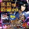 6/2 PX女化 火曜 新装