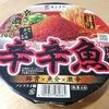 【辛辛魚らーめん】 超美味い!大人気のカップ麺が2020年も発売!