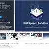 【新作セール】VR Watson Speech Sandbox 人工知能WatsonのIBM純正チュートリアルが新登場!VRで音声認識をするチュートリアル / Watsonを使ったVR、AR、MR用の高度な音声入力ツールキットがローンチセール「Lexicon」