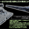 関西模型|バンダイスピリッツ|1/5000スターデストロイヤー|初回限定|LED発光