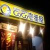 ちょっとショックなCoCo壱番屋のルール改悪(泣)