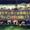 やっぱりサッカーに夢中なんです。ついに〈UP Football Club〉始動!!