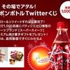 コカコーラより1000名にプレミアム焼き菓子が当たるキャンペーン!