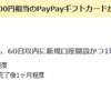 マネックス証券の口座開設+100円投資だけで5000円以上還元キャンペーン