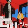 【マンガ】『ヒル・ツー』1巻―都市伝説的恐怖と身分を剥奪される恐怖