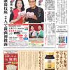 読売ファミリー10月16日号インタビューは、歌手の五木ひろしさんと坂本冬美さんです。
