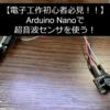 【低価格マイコン】【実装】Arduino Nanoで超音波センサ (MB1013)を動かす