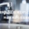 水道料金の改定(値上げ)と料金体系から見る節約術