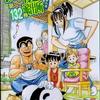 【連載終了】『こち亀』は中国語で『烏龍派出所』と呼ばれている