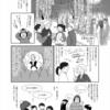 語学エッセイ漫画 『英语角(English Corner)に行ってみよう』