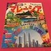 マレーシア旅行を決めたのでガイドブックを買ってみた