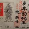 関東三十六不動 30番 総願寺