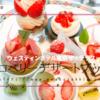 いちごデザートブッフェ【ウェスティンホテル東京 ザ・テラス】2020年2月ブログ