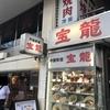 【宝龍】有楽町でチキン南蛮を食べたくなった