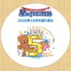【星ドラ】2020年10月を振り返る_前編(イベント・ふくびき・星のダイゴクエスト・現実のニュースetc…)