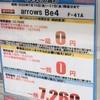 【7月後半】ドコモの機種変更特価。Galaxy A20(SC-02M)が一括1円。arrows Be4(F-41A)が一括7,260円【店舗情報】