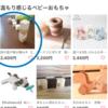 【ネットショップ】商品がBASEアプリで取り上げられた‼︎