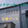 写真大公開のC96企業ブースレポート!