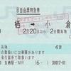 鳥栖→小倉 B自由席特急券【NGC割】
