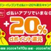 直近のキャッシュレスキャンペーン d払い20%とFamiPay5%、PayPay5%
