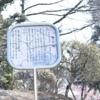 獅子頭を埋める習俗を埼玉県吉見町や東松山市にて研究