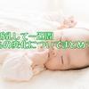 【子育て】夜間断乳して一週間。子どもの変化についてまとめてみました。