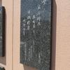万葉歌碑を訪ねて(その756,757,758)―万葉集 巻七 一三九六、巻十一 二七八〇、巻十一 二七三〇
