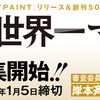 「ジャンプ世界一マンガ賞」募集開始!! マンガ制作アプリ「ジャンプPAINT」リリース!