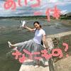 佐々木モモコ・ササモモとは?//記事0.5